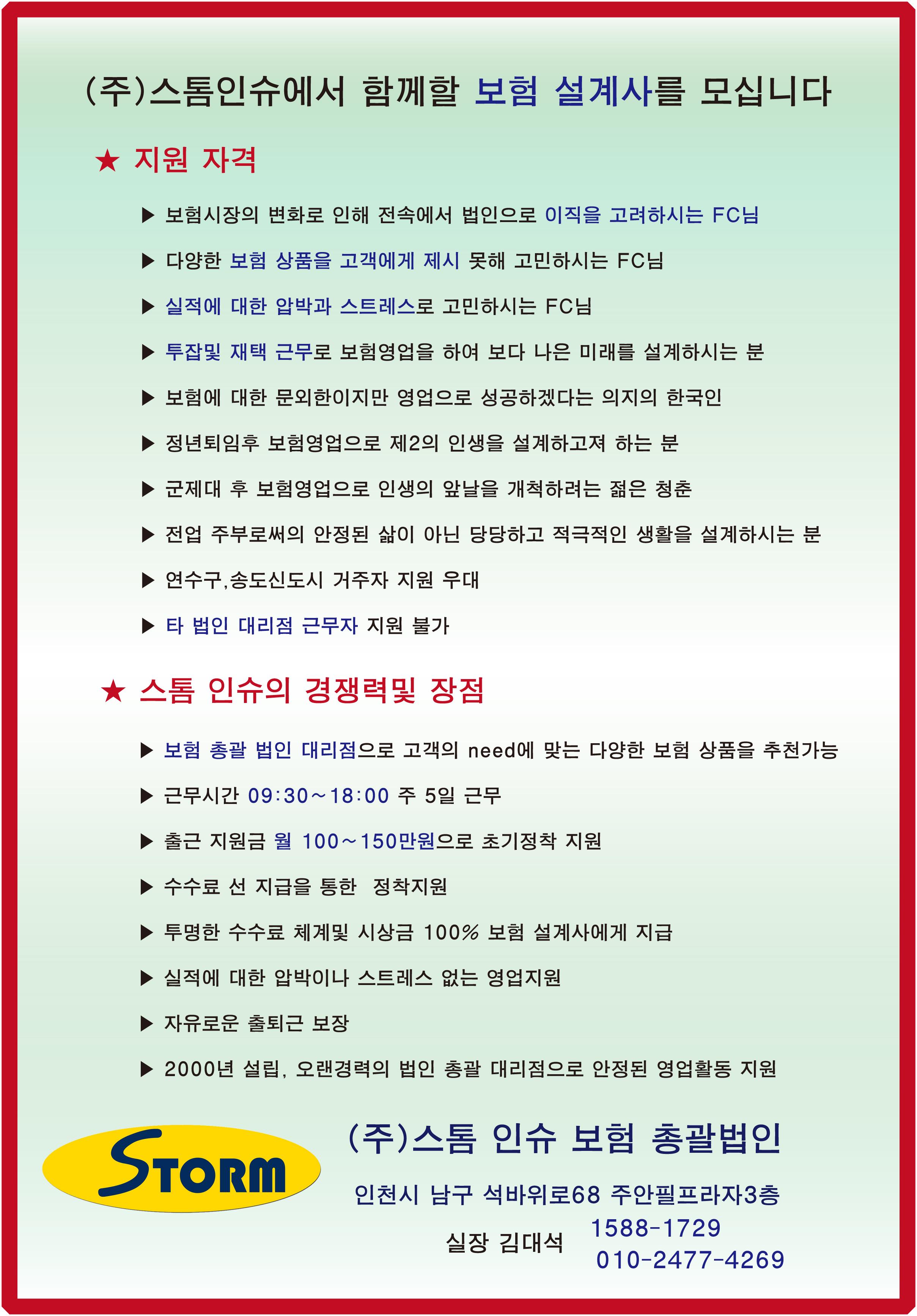 모집공고-김대석.jpg