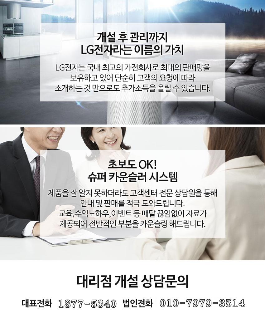 LG전자렌탈파트너 영업사원모집...jpg