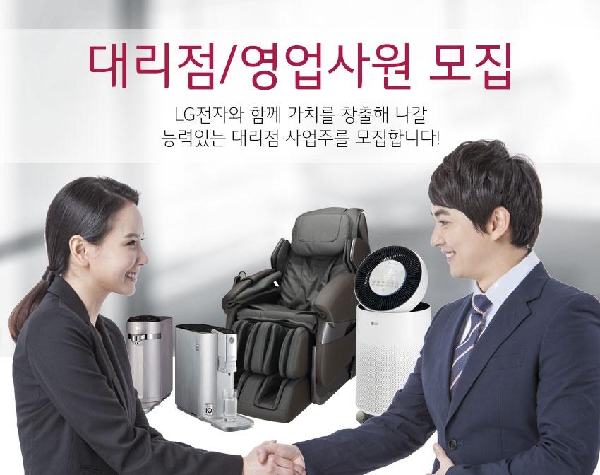 LG전자렌탈파트너 영업사원모집..jpg