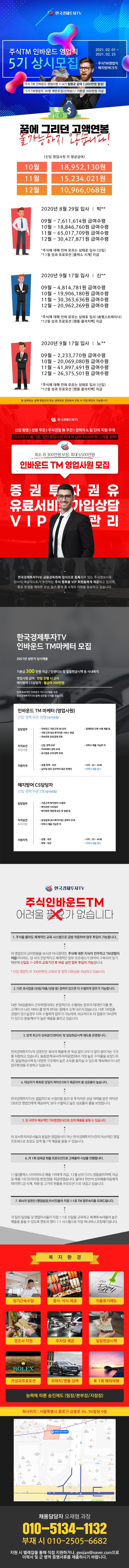 텔레잡_구인포스터0201(s).png